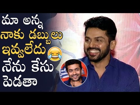 Hero Karthi Making Hilarious Fun About His Brother Surya | Chinababu Press Meet | Manastars