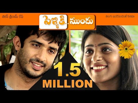 Pelliki Mundu (Every Couple MUST WATCH Before Marriage) Telugu Short Film ENGLISH Subtitles