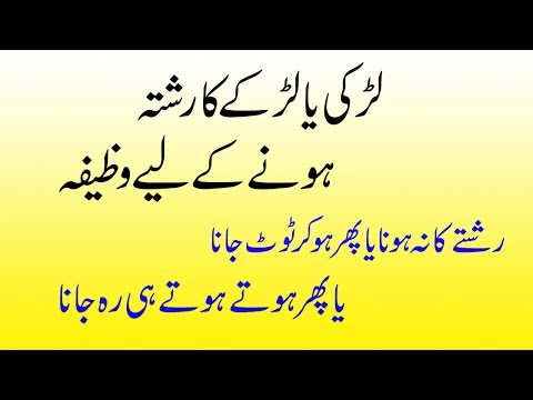 Qurani Wazaif Rishta Hone Ke Liye Wazifa For Marriage