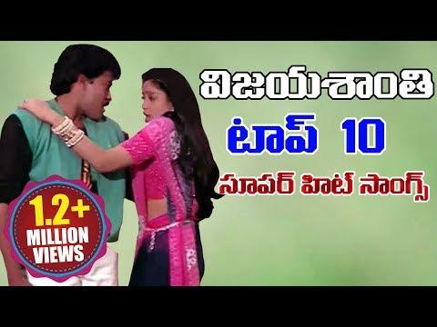 Vijayashanti Top 10 Super Hit Songs || Vijayashanti Back 2 Back Telugu Songs 2016 || Volga Videos