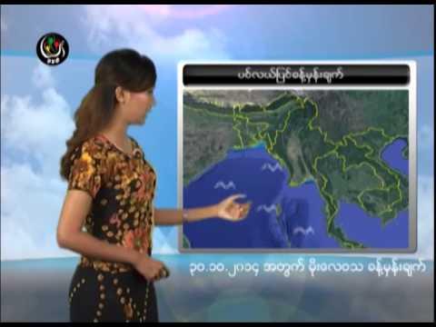 DVB -29-10-2014 မုိးေလ၀သခန္႔မွန္းခ်က္