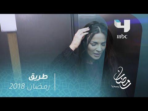 مسلسل - طريق -حلقة 6- أميرة تلقن غسان درسا لن ينساه thumbnail