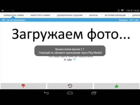 Инстаграм Андроид Trashbox