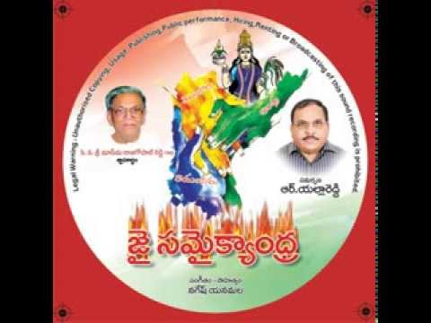 Manamanta Andrulao - Samaikya Andhra Songs Ysr Seva Samithi video