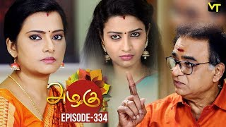 Azhagu - Tamil Serial | அழகு | Episode 334 | Sun TV Serials | 22 Dec 2018 | Revathy | Vision Time