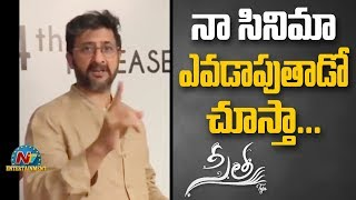 Director Teja Strong Counter To BJYM Candidates Over Sita Movie Controversy | NTV Entertainment