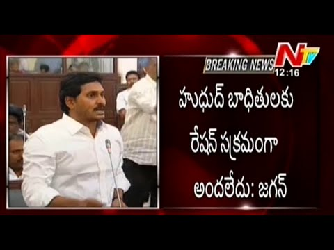 Ys Jagan Comments On Chandrababu Over Hudhud Relief Actions video