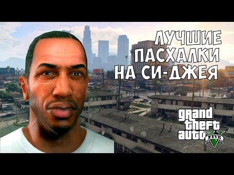 ЛУЧШИЕ ПАСХАЛКИ НА Си Джея В GTA 5