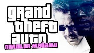 Смотреть видео игру полиция майами прохождение