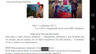 Обращение Виктора Водоевича + супер простая идея для движения