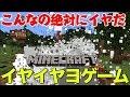 【マイクラ】イヤイヤヨゲーム