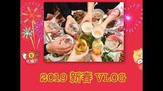 【PI】2019春节Vlog | 原汁原味的新年气息 | 来之不易的回家过年