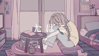 たばこ (コレサワ) /ダズビー COVER