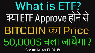 What is ETF   ETF Approve      BITCOIN    Price 50