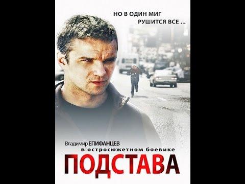Подстава Русские фильмы 2015, детективы,боевики