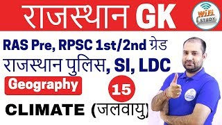 Rajasthan Geography by Rajendra Sharma Sir   Day-15   Climate