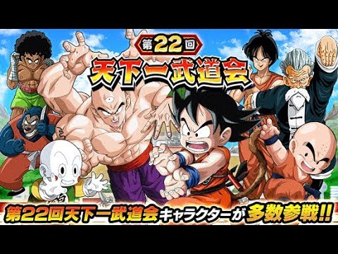 THE 22ND JP WT IS HERE! THE INVINCIBLE STRATEGY TO WIN EVERY TIME! (DBZ: Dokkan Battle) thumbnail