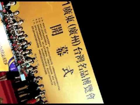 台灣  群麗漢方,登陸羊城成功