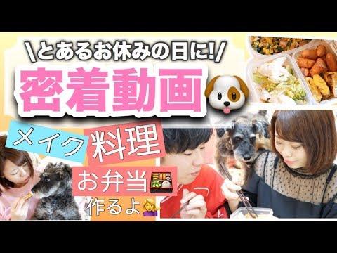 【密着動畫】休日の過ごし方♡ピクニック行くのでお弁當🍱5人前+愛犬用を作る💗【すっぴんからのメイク💄】