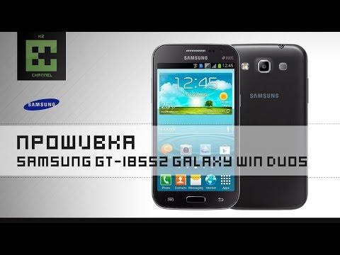 Прошивка samsung galaxy win gt i8552 duos