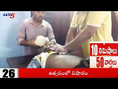 10 Minutes 50 News | 18th August 2018 | TV5 News