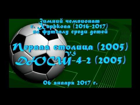 Первая столица (2005) vs ДЮСШ-4-2 (2005) (06-01-2017)