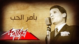 Be Amr El Hob - Abdel Halim Hafez بامر الحب - عبد الحليم حافظ