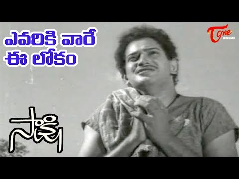 Sakshi - Telugu Songs - Evariki Vaare - Krishna - Vijaya Nirmala...