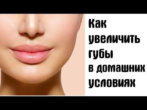 Как увеличить губы по домашний условиях