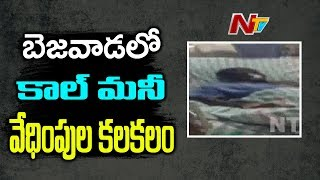 Another Call Money case Found in Vijayawada | NTV