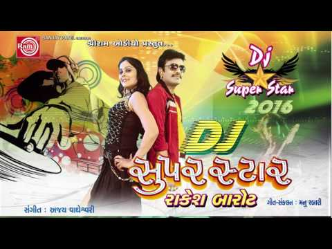 Rakesh Barot||Dj Superstar 2016 ||Gujarati Dj Nonstop