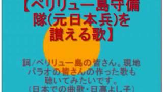 パラオ・<ペリリュー島守備隊元日本兵士を讃える歌>