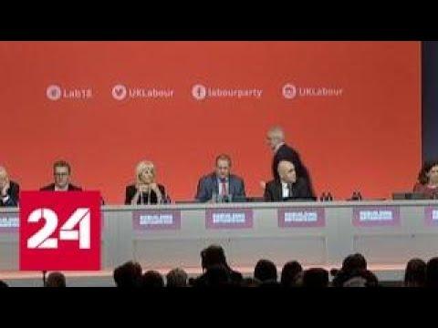 В Великобритании прошла конференция крупнейшей оппозиционной партии лейбористов - Россия 24