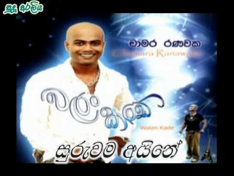 Chamara Ranawaka   Suruwama Ayine video