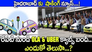 హైదరాబాద్ వాళ్లకు షాకింగ్ న్యూస్  ! రేపటినుండి Uber and Ola క్యాబ్స్ బంద్  ! ఎందుకో తెలుసా ? | TTM