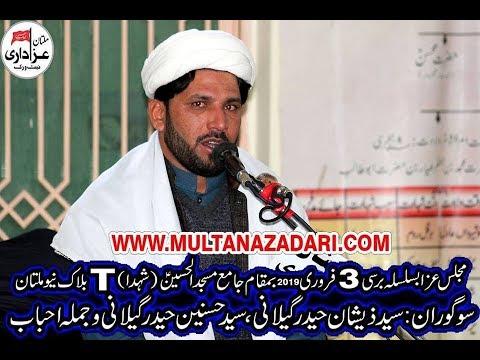 Allama Mazhar Hussain Sadqi  I Majlis 3 Feb 2019 I Masjid Al Hussain a.s T Block New Multan