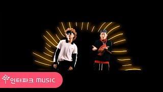 [M/V] 시온 (xion) - Lookin' (Feat. WoodieGoChild)