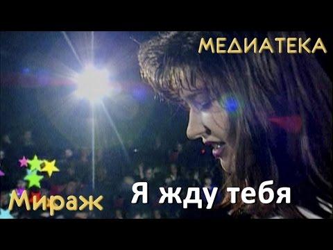 Екатерина Болдышева и группа Мираж - Я жду тебя (1992 год)