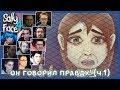 Реакции Летсплейщиков на Исполнение Приговора Салли ФИНАЛ ЧАСТЬ 1 из Sally Face The Trial 4 Ep mp3