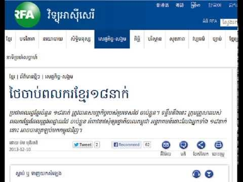 Thai Arrested 18 Khmer Workers