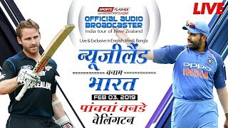 India Vs New Zealand 5th ODI | Live Hindi Commentary