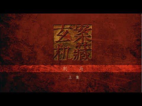 中國-案藏玄機
