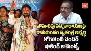 Korukanti Chander Comments on TRS MLA Candidate Somarapu Satyanarayana | Ramagundam