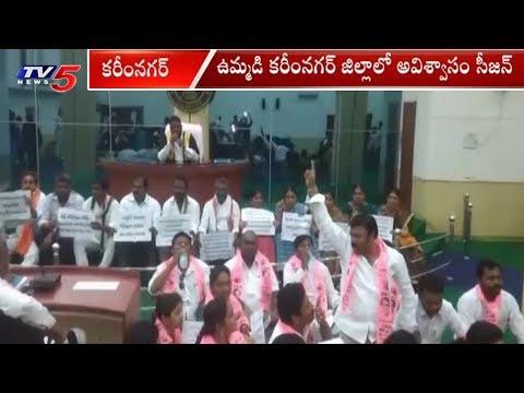 ఉమ్మడి కరీంనగర్ జిల్లాలో అవిశ్వాసం కలకలం! | Political Junction | TV5 News