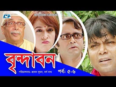 Brindabon | Episode 5-6 | Bangla Comedy Natok | Siddiq | Ahona | Joyraj