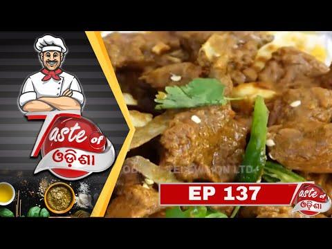 Taste of Odisha 29 Dec 2018 | Odia Food Recipes - OTV
