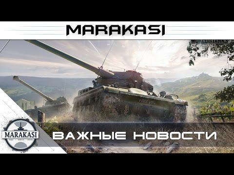 Новости World Of Tanks новые сверхтяжелые французские танки Wot