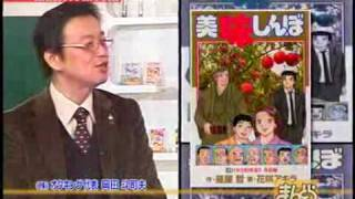 1D2 080119 Mantora Toshio Okada 2 of 2