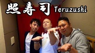 HIGH-END SUSHI for $ 300 Teruzushi Sushibae Japan   Japanese Food.【Sushi㉖】