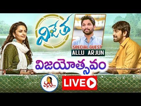 Allu Arjun as Chief Guest for VIJETHA Vijayotsavam Live | Kalyaan Dhev,Malavika Nair | Vanitha TV